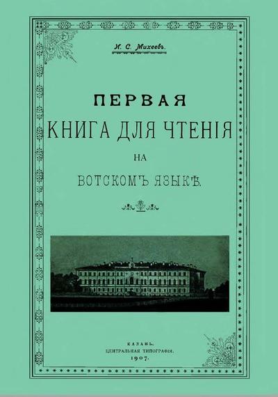 Первая книга для чтения на вотском языке