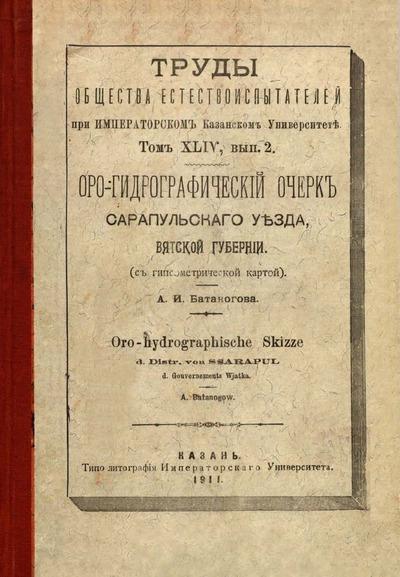 Оро-гидрографический очерк Сарапульского уезда, Вятской губернии