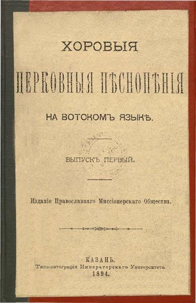 Хоровые церковные песнопения. Вып. 1