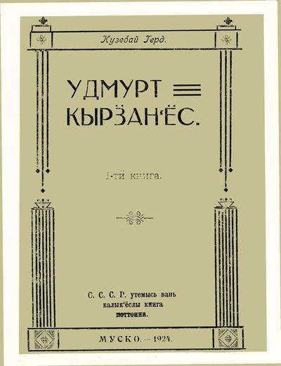 Удмурт кырӟанъёс. 1-тӥ книга