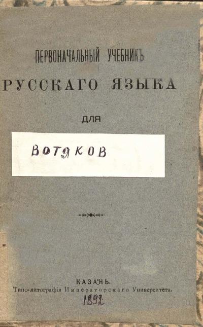 Первоначальный учебник русского языка для вотяков