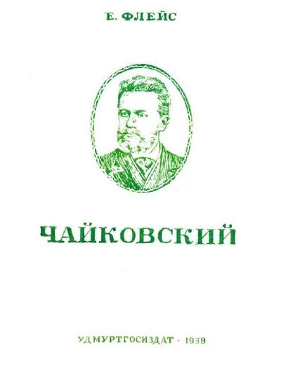 Чайковский