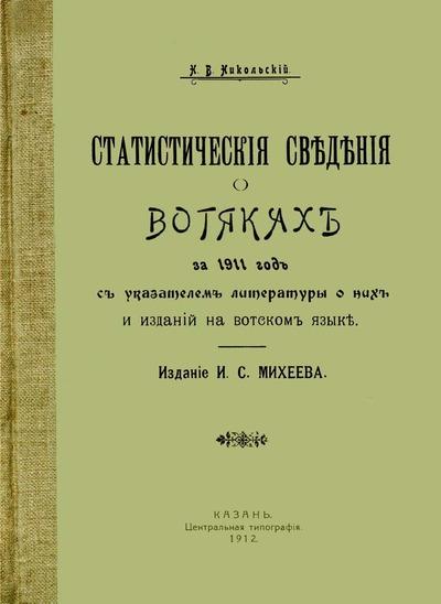 Статистические сведения о вотяках за 1911 год с указателем литературы о них и изданий на вотском языке