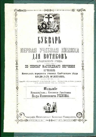 Букварь и первая учебная книжка для вотяков Елабужского уезда