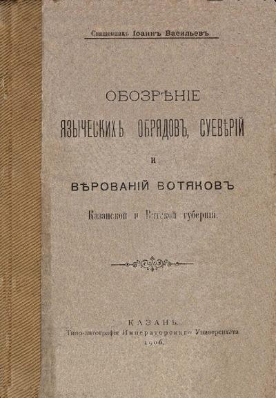 Обозрение языческих обрядов, суеверий и верований вотяков Казанской и Вятской губерний