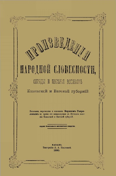 Произведения народной словесности, обряды и поверья вотяков Казанской и Вятской губерний