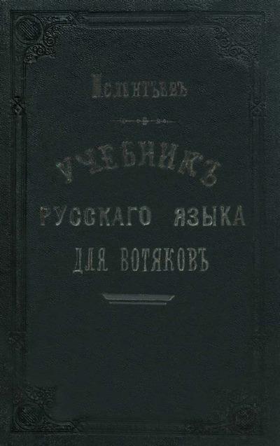 Учебник русского языка для вотяков Елабужского уезда