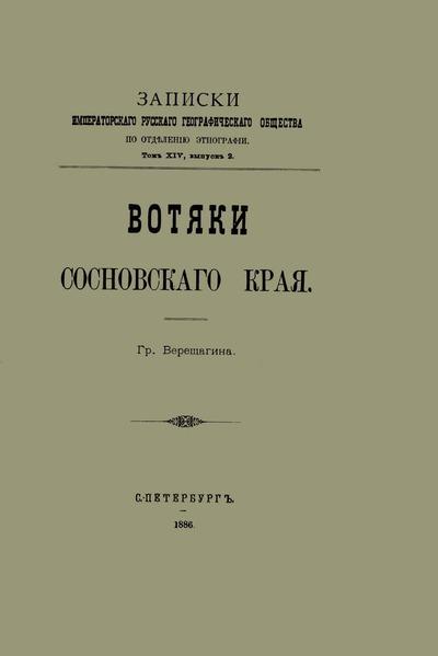 Вотяки Сосновского края