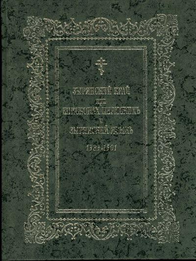 Зырянский край при епископах Пермских и зырянский язык, 1383-1501