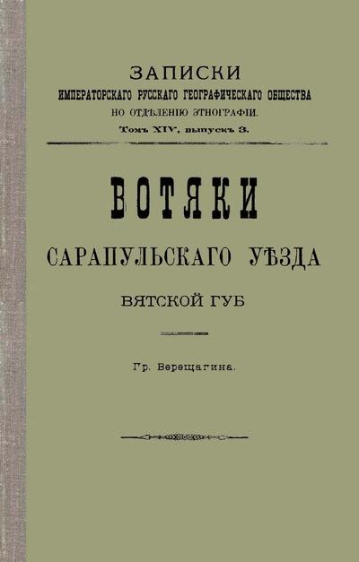 Вотяки Сарапульского уезда Вятской губ.