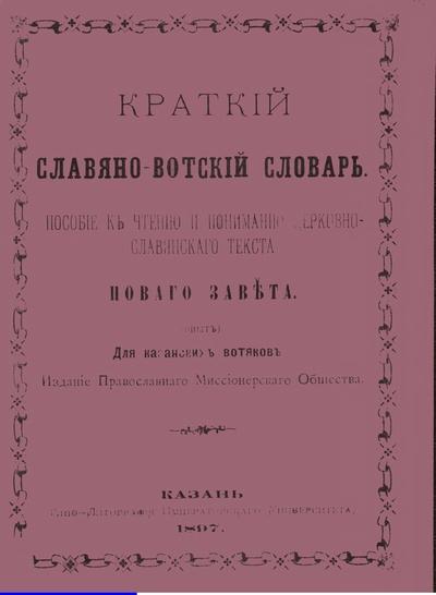 Краткий славяно-вотский словарь