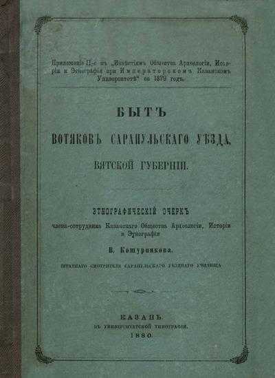 Быт вотяков Сарапульского уезда, Вятской губернии