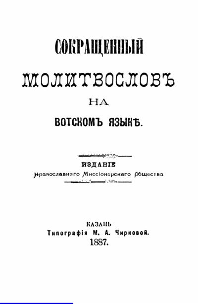 Сокращенный молитвослов на вотском языке