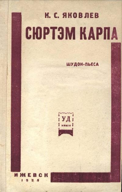Сюртэм Карпа
