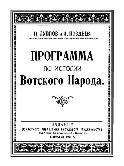 Программа по истории вотского народа