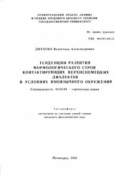 Tendencii razvitija morfologičeskogo stroja kontaktirujuščich verchnenemeckich dialektov v uslovijach inojazyčnogo okruženija