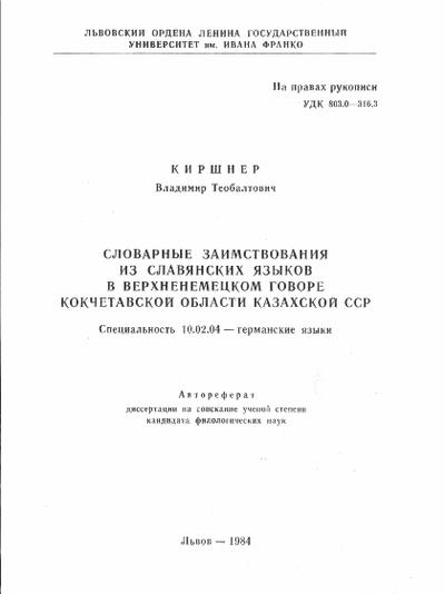 Slovarnye zaimstvovanija iz slavjanskich jazykov v verchnenemeckom govore kokčetavskoj oblasti Kazachskoj SSR