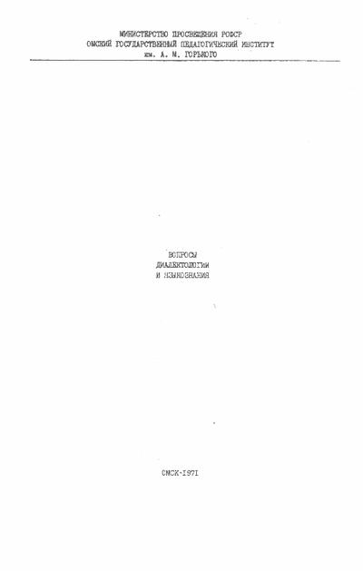 Slova s oproščennym morfologičeskim sostavom v nižnenemeckom govore omskoj oblasti