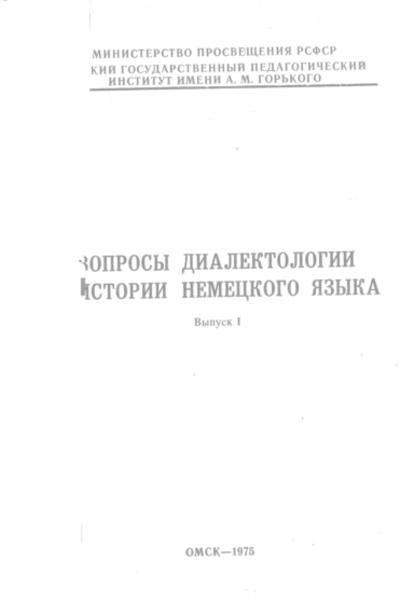 Akustičeskaja struktura i fonologičeskij status glasnych perednego rjada nižnenemeckogo govora sel murtuk i zelenopol'e omskoj oblasti