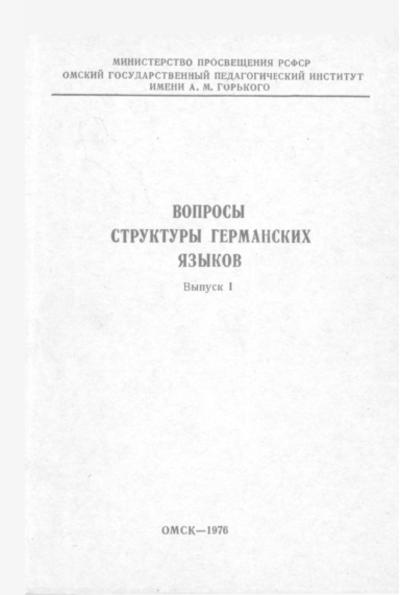 Sistema soglasnych fonem švabskogo govora v pavlodarskoj oblasti
