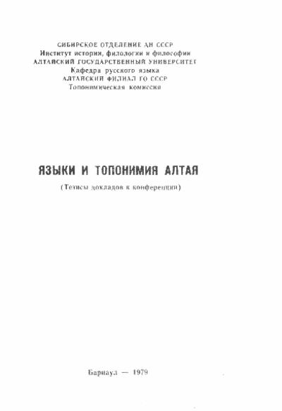 Nekotorye izmenenija v grammatičeskoj sisteme govora cela kusak v uslovijach nižnenemeckorusskogo dvujazyčija