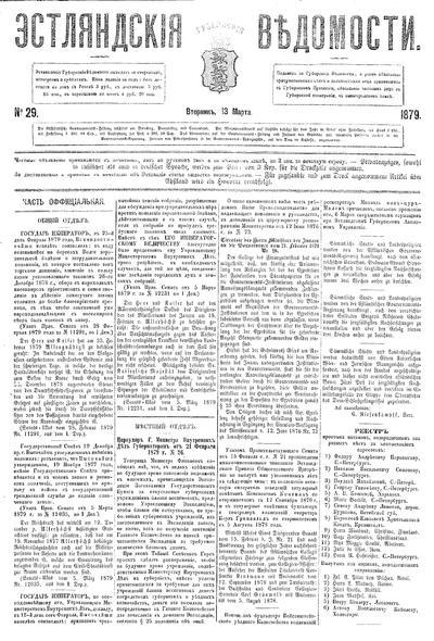 Eestimaa Kubermangu Teataja - 1879-03-13