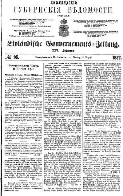 Лифляндские губернские ведомости = Livländische Gouvernements-Zeitung - 1877-08-22