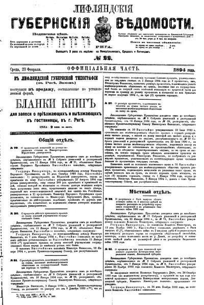 Лифляндские губернские ведомости = Livländische Gouvernements-Zeitung - 1894-02-23