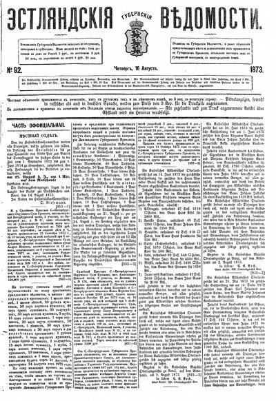 Eestimaa Kubermangu Teataja - 1873-08-16