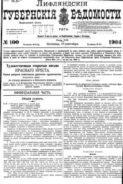 Лифляндские губернские ведомости = Livländische Gouvernements-Zeitung - 1904-09-17