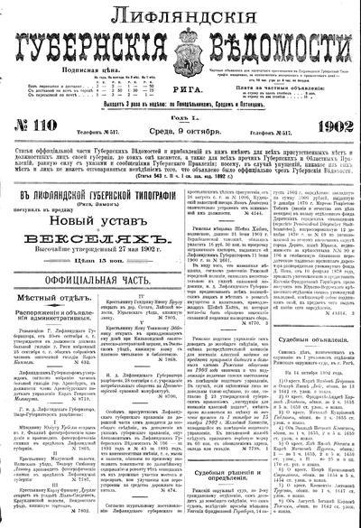 Лифляндские губернские ведомости = Livländische Gouvernements-Zeitung - 1902-10-09