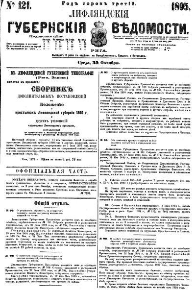 Лифляндские губернские ведомости = Livländische Gouvernements-Zeitung - 1895-10-25