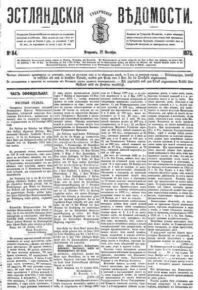 Eestimaa Kubermangu Teataja - 1875-10-21