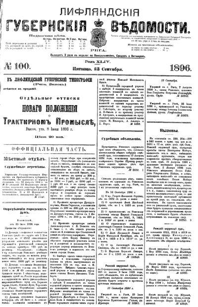 Лифляндские губернские ведомости = Livländische Gouvernements-Zeitung - 1896-09-13