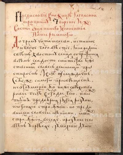 Tropnik Innokentija III papy rimskago