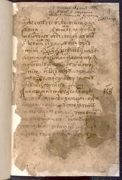 [Suděbnik Ivana III 1497 g.]