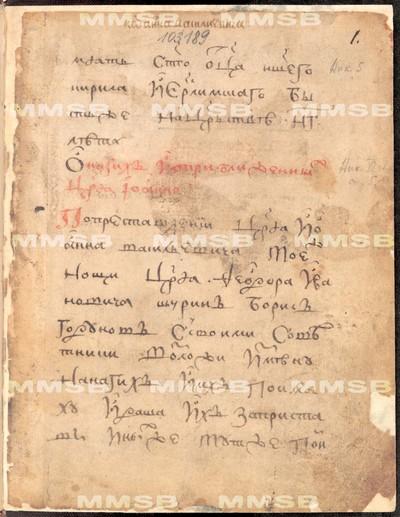 Novyj lětopisec