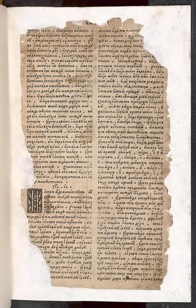 [Biblia sirěč knigy Větchago i Novago Zavěta po jazyku slověnsku...]