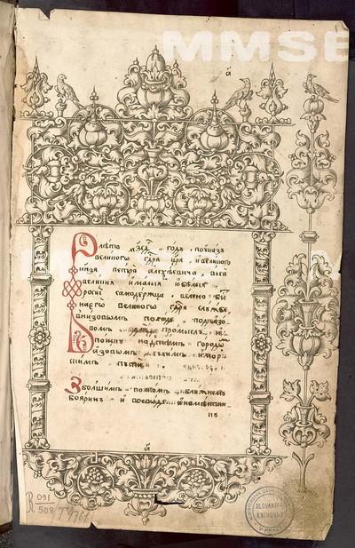 [Deník tažení vojevůdce A. S. Šeina k Azovu v r. 1697]