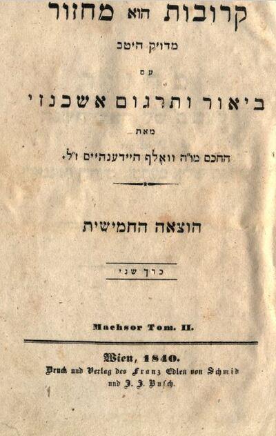 Ünnepi imakönyv Ros Hasana ünnepére