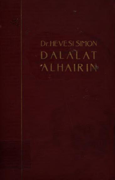 Dalalat Alhairin