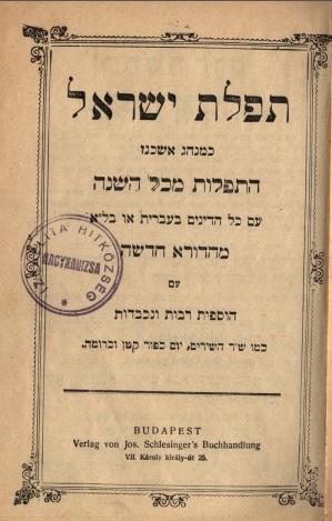 Siddur tfilat Israel