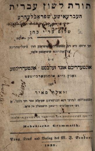 Tora lason ivrit, Héber nyelvelmélet