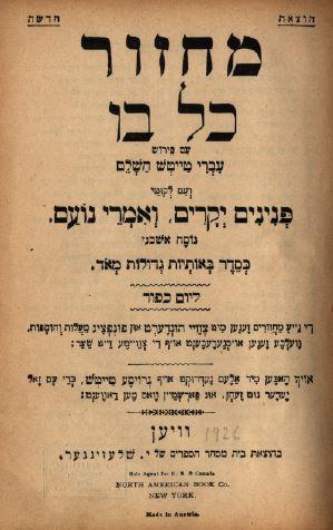 Imakönyv Jom Kippur ünnepére