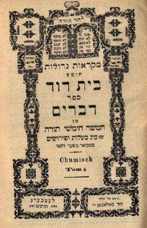 Sefer dvarim ( Mózes 5. könyve)