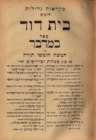 Bamidbar (Mózes 4. könyve)