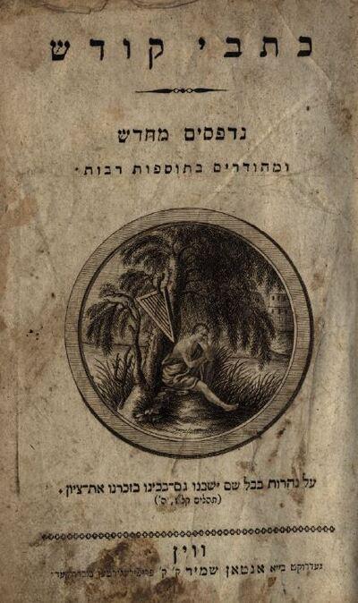 Thilim/ Zsoltárok könyve