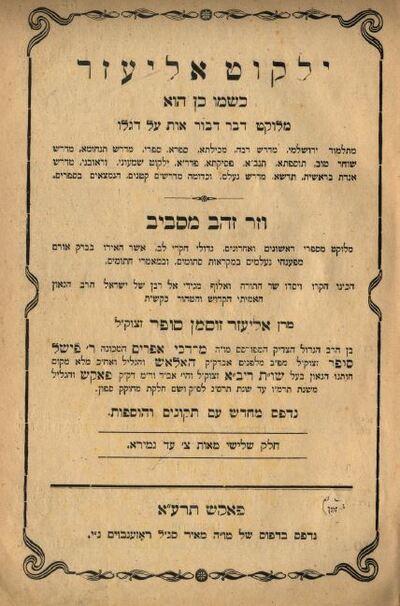 Jalkut Eliezer