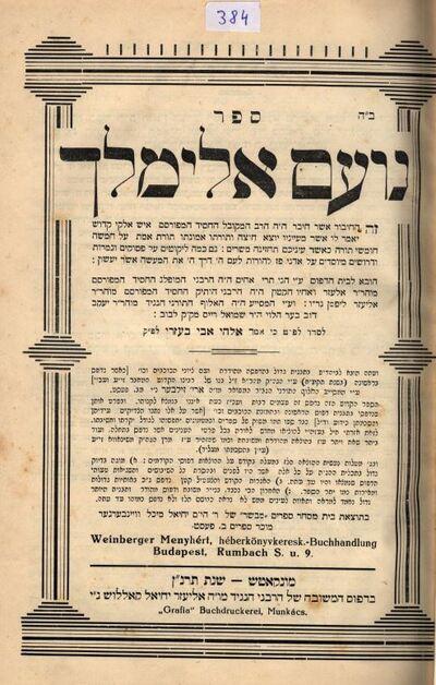 Sefer Noam Elimelech