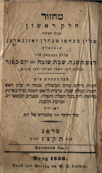 Imakönyv Rosh Hasana és Jom Kippur ünnepére